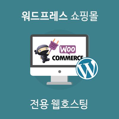 워프-쇼핑몰-웹호스팅